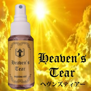 開運ミストヘヴンズティアー(Heaven's tear)で浄化 金運が大幅アップ