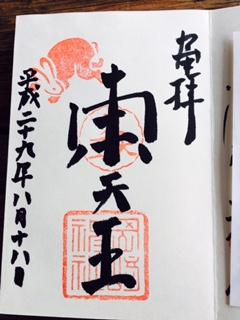 岡崎神社の御朱印もウサギ