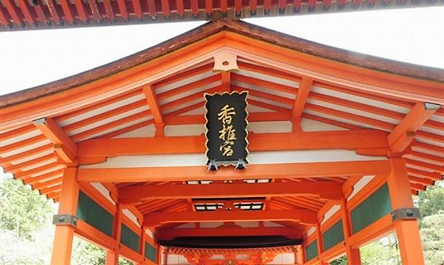 香椎宮も子宝神社