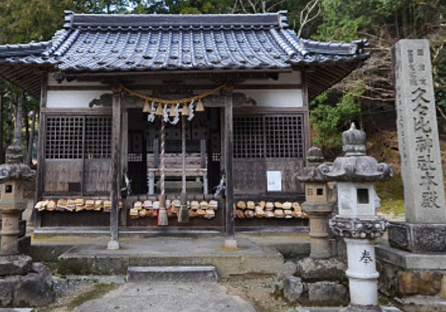 兵庫県豊岡の子宝神社 久々比神社