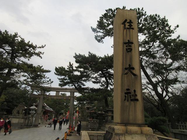 大阪の住吉大社