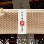 風水財布で金運アップ 給料2万円UPと2ヵ月で万馬券5回的中の体験談