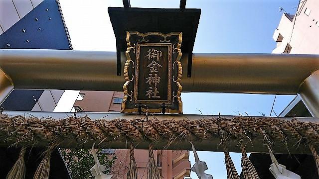 京都の御金神社で金運アップの福財布も買えました!ご利益ありました
