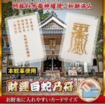 財運白蛇乃符(金運護符)の効果 3ヵ月で60万円以上得た847人の体験談