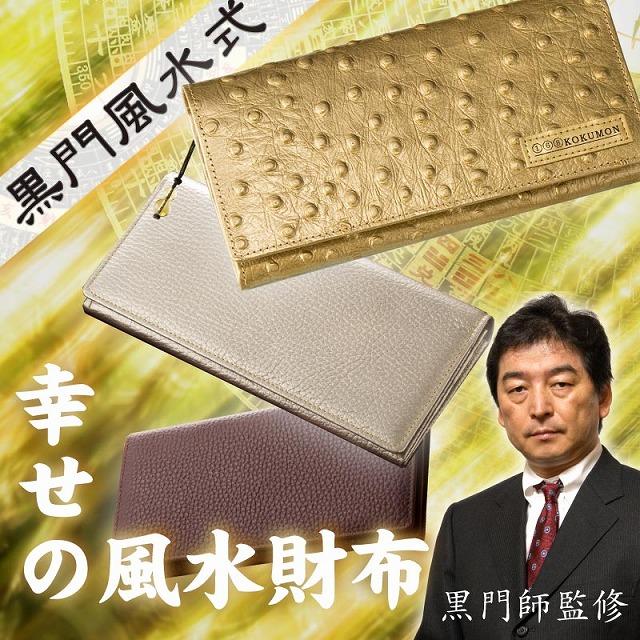 私の金運財布は黒門風水式財布