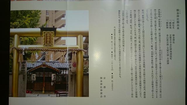 御金神社の参拝方法と見どころ