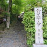 鈴虫寺(華厳寺)に金運のお願いした42歳主婦の体験談
