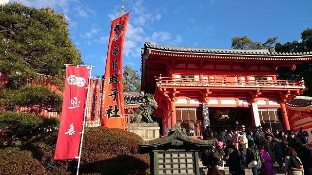 八坂神社にお参りしたい