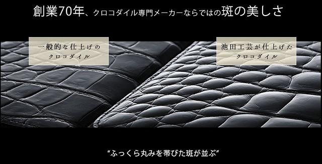 池田工芸のクロコダイル財布は最高級品