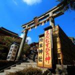 地主神社で縁結び祈願☆京都へ失恋一人旅