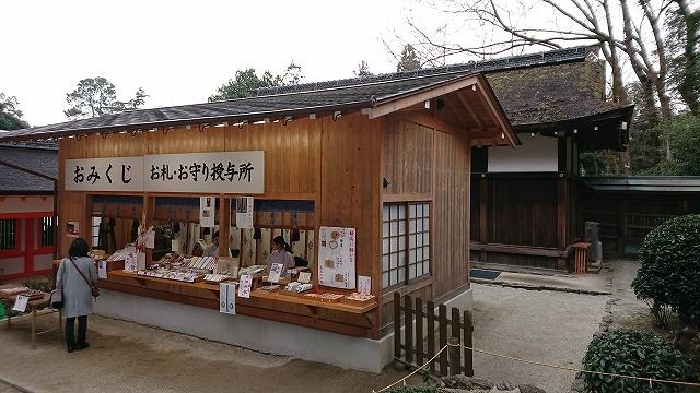 上賀茂神社社務所