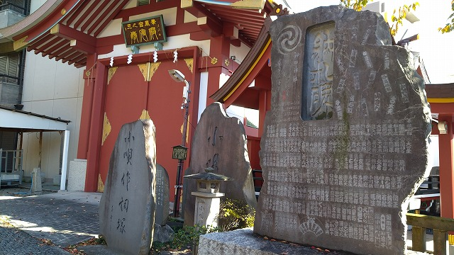 千社札の碑