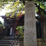 豊川稲荷東京別院には金運のパワースポットは5ヵ所もあった