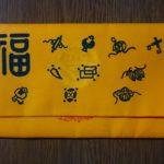 御金神社の福財布の効果☆給料が月47,300円アップした体験談