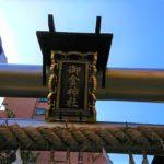 京都の御金神社は金色の鳥居と絵馬が印象的でした