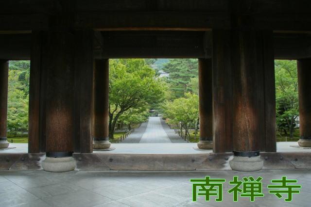 南禅寺別格