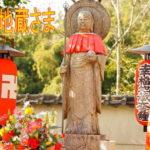 鈴虫寺の幸福地蔵さまのお陰☆金運・恋愛運が同時に叶った体験談