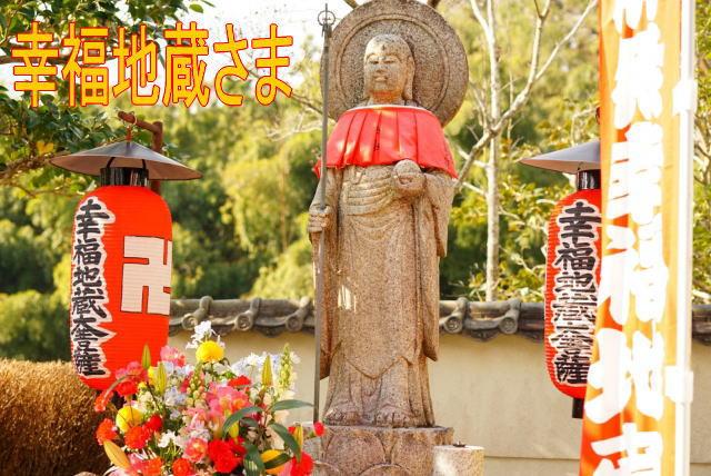 鈴虫寺の幸福地蔵さま