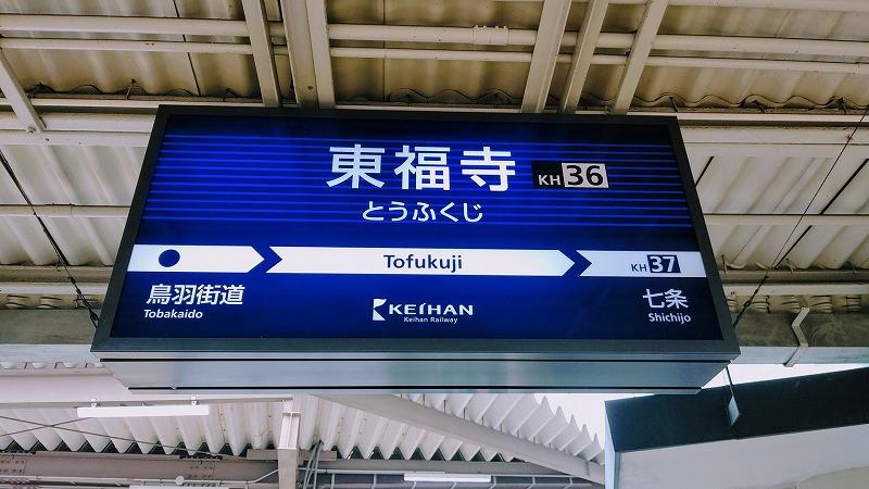 東福寺駅からのタクシー料金
