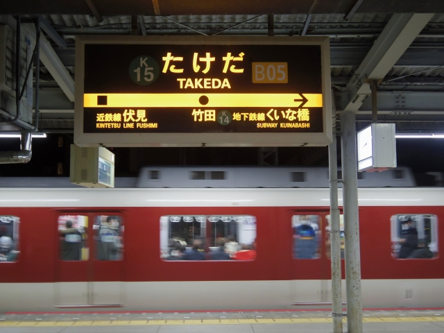 竹田駅からのタクシー料金