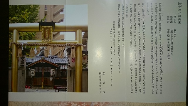 御金神社へののタクシー料金