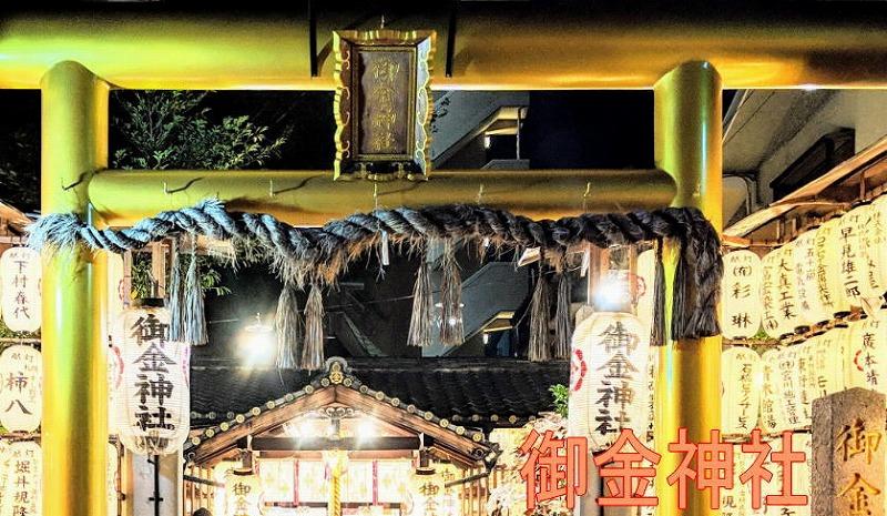 御金神社は夜がオススメ