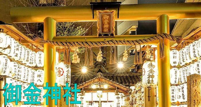 御金神社は夜のライトアップがオススメ