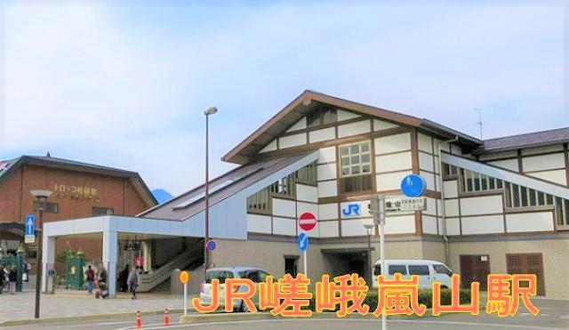 嵯峨嵐山駅からのタクシー料金